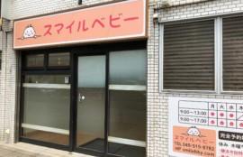 横浜市保土ケ谷区の母乳外来「スマイルベビー」外観