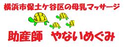 横浜市保土ケ谷区の母乳マッサージ。助産師やないめぐみのロゴ。