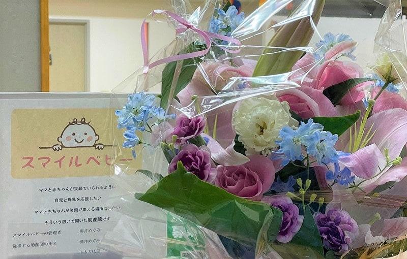 スマイルベビーのロゴとお花の画像